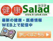 健康salad